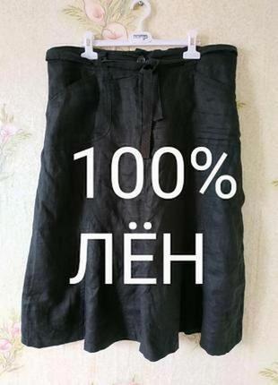 Женская льняная юбка миди cotton
