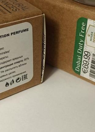 Limperatrice 3 пробник парфюма из дубая,папфуми,жiночi парфуми, нежные духи на лето5 фото