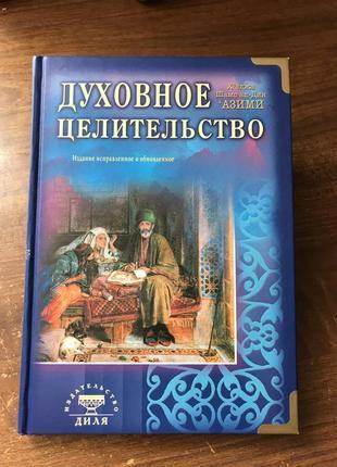 "Хваджа шамс ад-дин азими книга ""духовное целительство""-"
