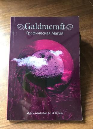 Galdracraft - графическая магия, исследование рун