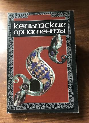 Кельтские орнаменты. составитель  ивановская в.и. москва 2005
