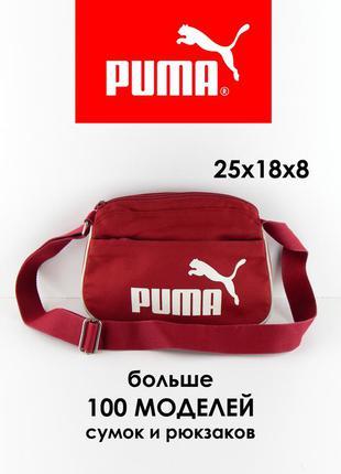Оригинальная красная сумка puma