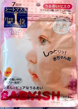 Набор японских увлажняющих масок kose clear turn babyish moisturizing mask