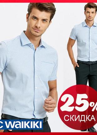 Белая мужская рубашка lc waikiki с коротким рукавом, с карманом, в голубую клетку