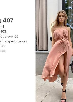 ⭐ женское 👗 платье, отличный вариант для вечерних прогулок.