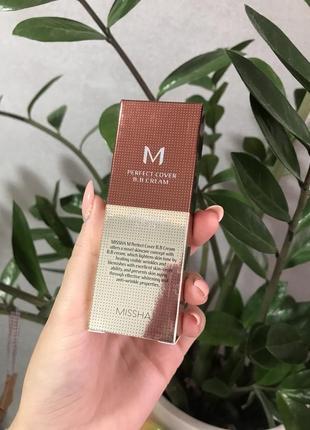 Бб крем missha m perfect cover 20 ml (23 тон)