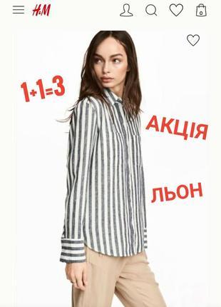 Шикарна рубашка в полоску з льону(лён)