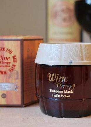 Ночная маска holika holika wine therapy sleeping mask red wine c экстрактом красного  вина