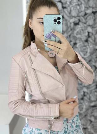 Куртка косуха пудровый цвет