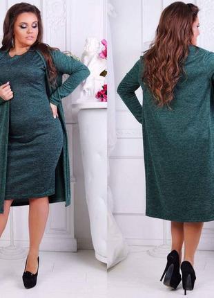 Кардиган с платьем (комплект) 52й размер