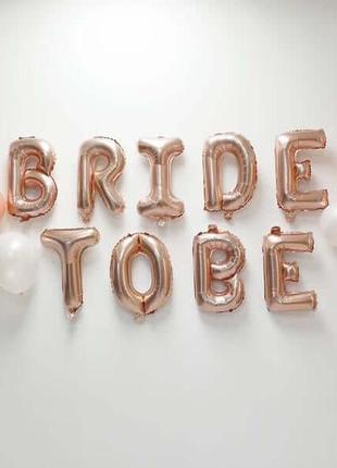 Шары bride to be на девичник