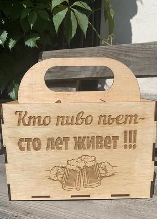 Подарок мужу, ящик, коробка , подарок брату, подарок любимому, ящик для пива
