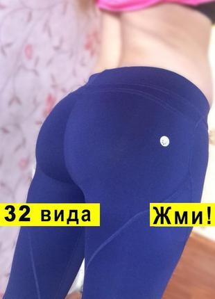 Синие леггинсы для фитнеса пуш ап №2, — лосины спортивные, легинсы спорта (узкие брюки)