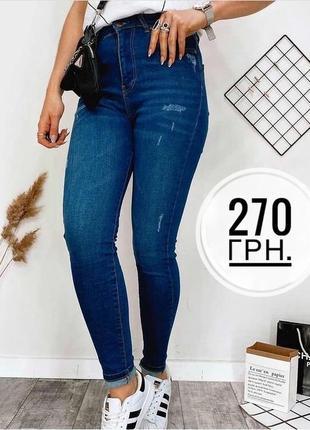 Синие скини джинсы высокая посадка