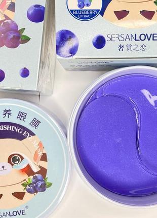 Патчі для очей sersanlove blueberry з екстрактом чорниці (60 штук, 30 пар)