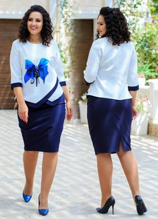 Костюм двойка юбка миди  блузка нарядный