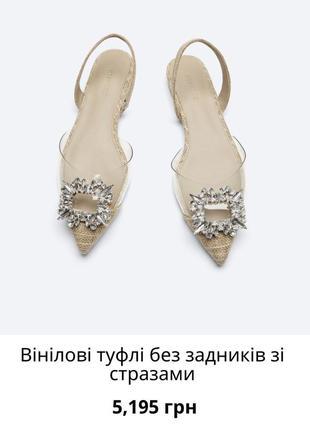 Туфли uterque на низком ходу с брошью