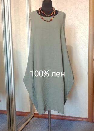 Итальянское льняное платье хаки кокон боченок бохо