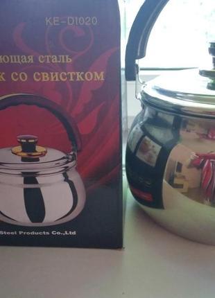 Чайник нержавейка 2л