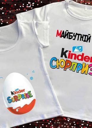 Парні футболки з принтом  - майбутні батьки
