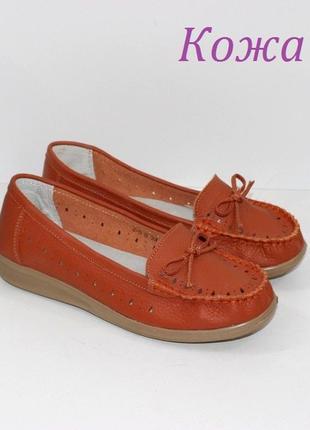 Туфли кожаные летние с перфорацией терракотовые