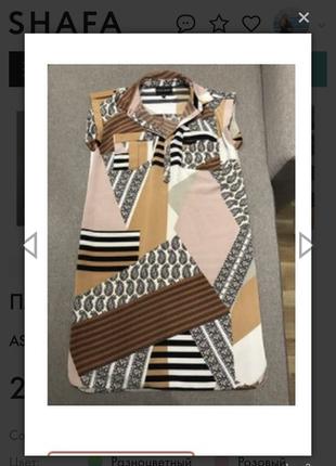 Платье в стиле пэчворк