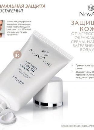 Многофункциональный защитный крем для лица spf 50 novage