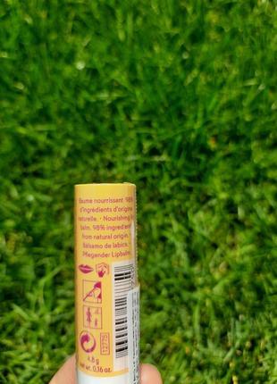 Бальзам для губ ваниль ив роше yves rocher 4,8 г5 фото