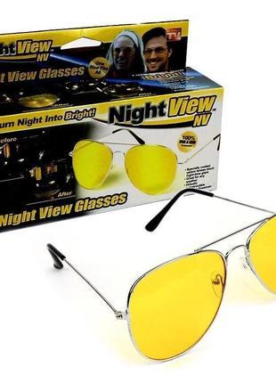 Желтые водительские очки антиблик антифары для водителей (авто)