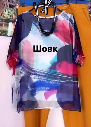 Блуза шовк , шелковая блуза