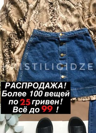 Распродажа по 50! коттоновая юбка мини трапеция на пуговицах american eagle р.xs