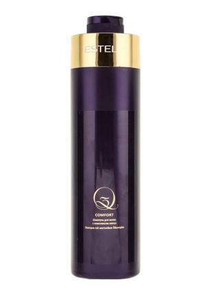 Шампунь для волос с комплексом масел estel professional q3 comfort