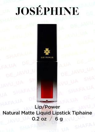 Стойкая жидкая матовая помада для губ josephine lip power matte liquid lipstick tiphaine