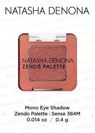 Тени для век natasha denona eye shadow sense 384m zendo