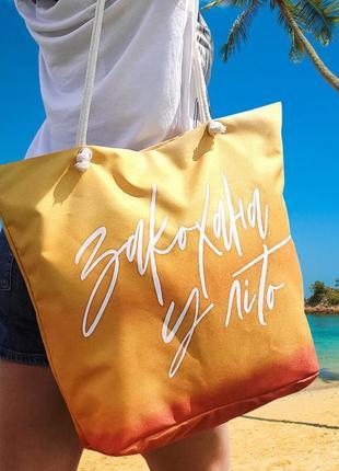 Пляжная сумка malibu закохана у літо (mal_20j014)