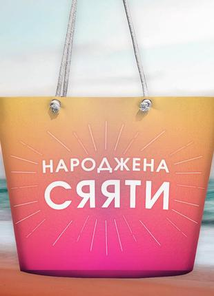Пляжная сумка malibu народжена сяяти (mal_20j009)