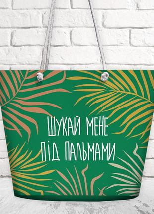 Пляжная сумка malibu шукай мене під пальмами (mal_20j003)