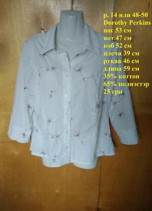 Легкая белая блуза блузка с вышивкой классика на пуговичках р. 14 или 48-50