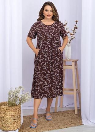 Платье для полных женщин (4 расцветки)
