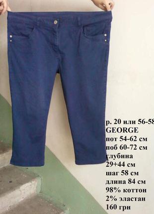 Джинсы бриджи капри темно синие стрейчевые глубокие легкие большие батал р. 20 или 56-58