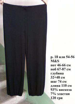 Штаны брюки спортивные трикотажные для дома тренировок глубокие большие батал р. 18 54-56