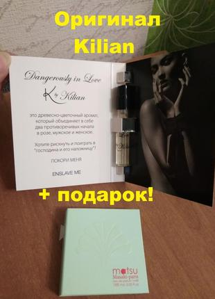 Kilian dangerously in love + пробник в подарок