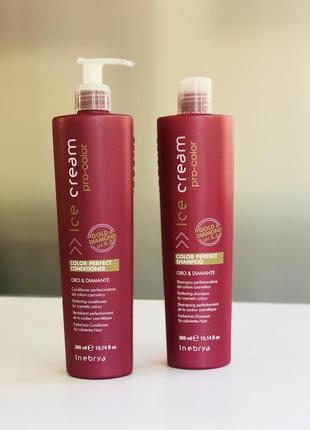 Набір для фарбованого волосся inebrya color perfect
