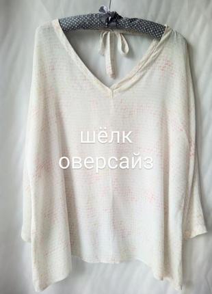 Натуральный шёлк. блуза оверсайз.