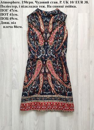 Uk 10 eur 38 стильное женское платье