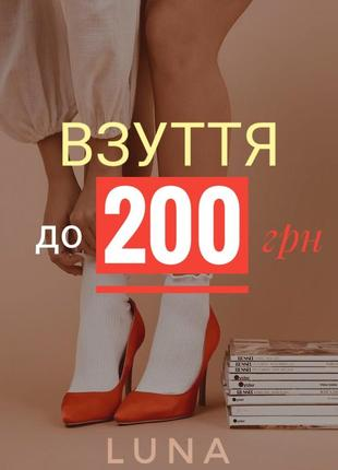 Взуття до 200 грн