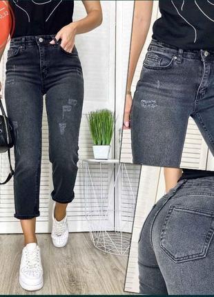 Женские джинсы момы,мом,25,26,30 размеры