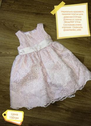 Пышное нарядное платье на девочку 2-3 года