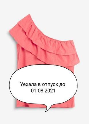 Новая розовая майка блуза на одно плечо лен и вискоза