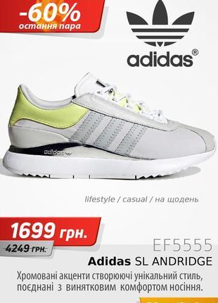 Шикарные adidas sl andridge оригинал!!!